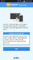 Screenshot of Add-On:SAMSUNG - AnySupport