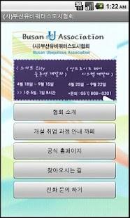 (사)부산유비쿼터스도시협회 홍보앱- screenshot thumbnail
