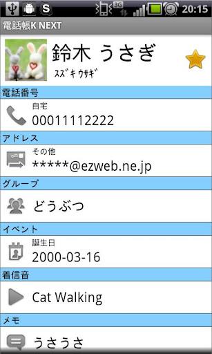 ContactList 6.2.1b Windows u7528 5