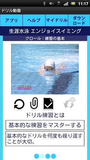 Enjoy swimming crawl edition2 1.0 Windows u7528 3