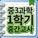 손안에중3과학 1학기중간고사 icon