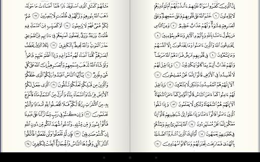 Quran for Android 2.9.1-p1 screenshots 8