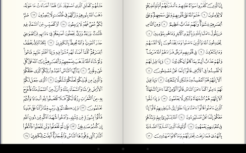 Quran for Android 8