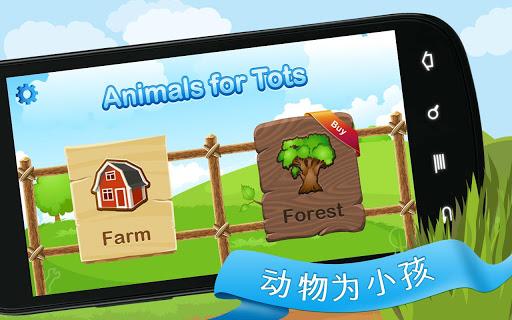 《宝贝识动物》。有动物声音的动画卡