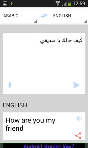 الترجمة الفورية - الناطق