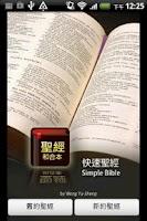 Screenshot of Bible - Simple Bible (TR)