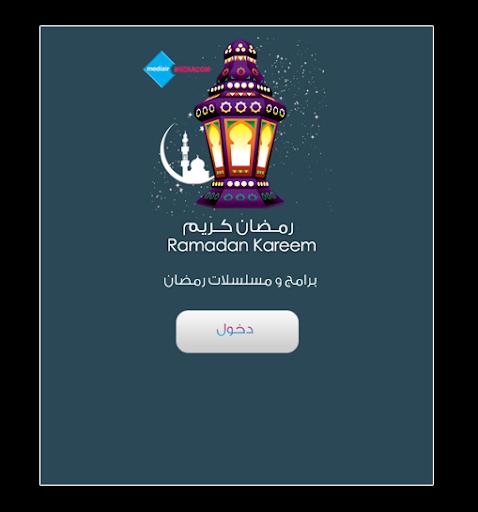 Mediair Ramadan