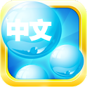Mandarin Chinese Bubble Bath icon