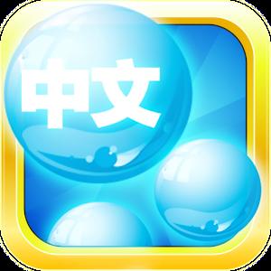 Chinese Mandarin Bubble Bath 教育 LOGO-玩APPs