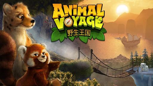 Animal Voyage: 野生王国