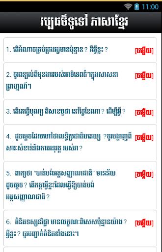 Khmer General Culture Q A