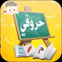 حروفي -  تعليم الاطفال الحروف icon