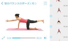 お腹・腰痩せヨガ(PRO)のおすすめ画像2