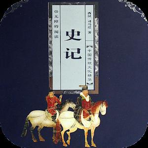 史记 書籍 App LOGO-APP開箱王
