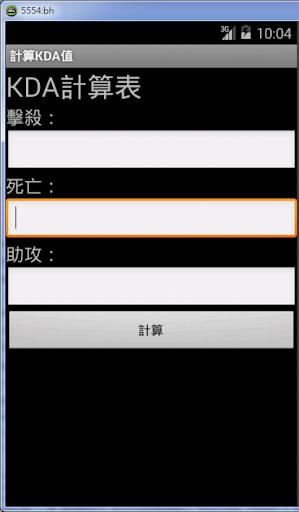 KDA計算表
