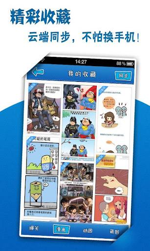 【免費娛樂App】搞笑囧图-不笑你打我-APP點子