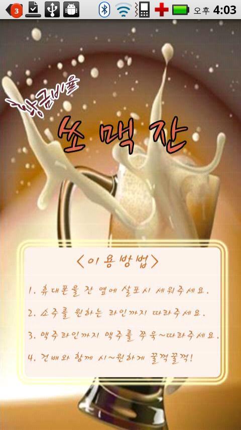 황금비율 쏘맥잔 - screenshot