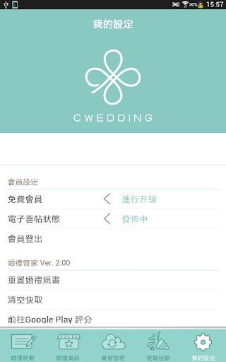 玩工具App|婚禮管家免費|APP試玩