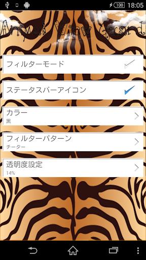 無料工具Appの覗き見防止フィルター Animal|記事Game