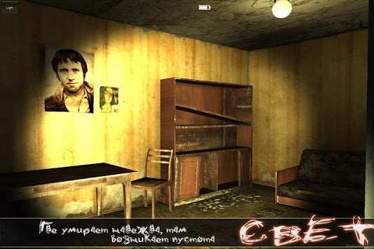 Свет Lite apk screenshot