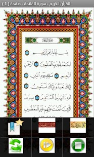 ﺗﺠﻮﻳﺪ ﺭﻭﺍﻳﺔ ﻭﺭﺵ Holy Quran 2 - screenshot thumbnail