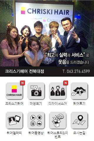 【免費旅遊App】크리스기헤어 전북대점-APP點子