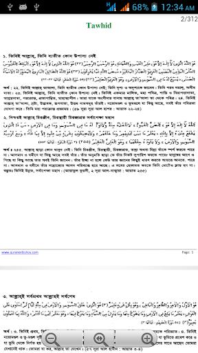 Bangla Quran Subjectwise