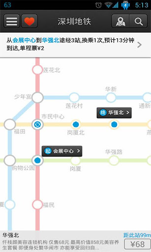 免費下載遊戲APP|深圳地铁 Shenzhen Metro app開箱文|APP開箱王
