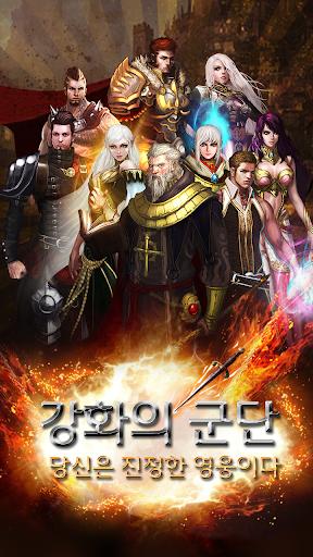 강화의 군단 1 : 연맹전