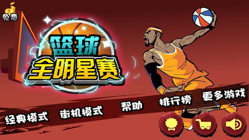 ALL-STAR籃球
