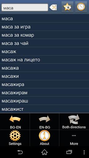 Bulgarian English dictionary +
