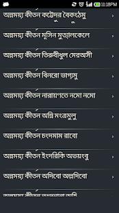 conormi • Blog Archive • Durga puja mantra bengali pdf
