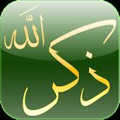 Thekr Allah