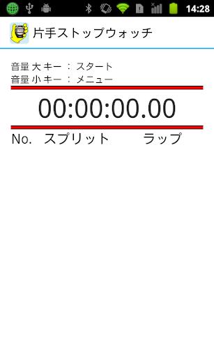 片手ストップウォッチ(体験版)