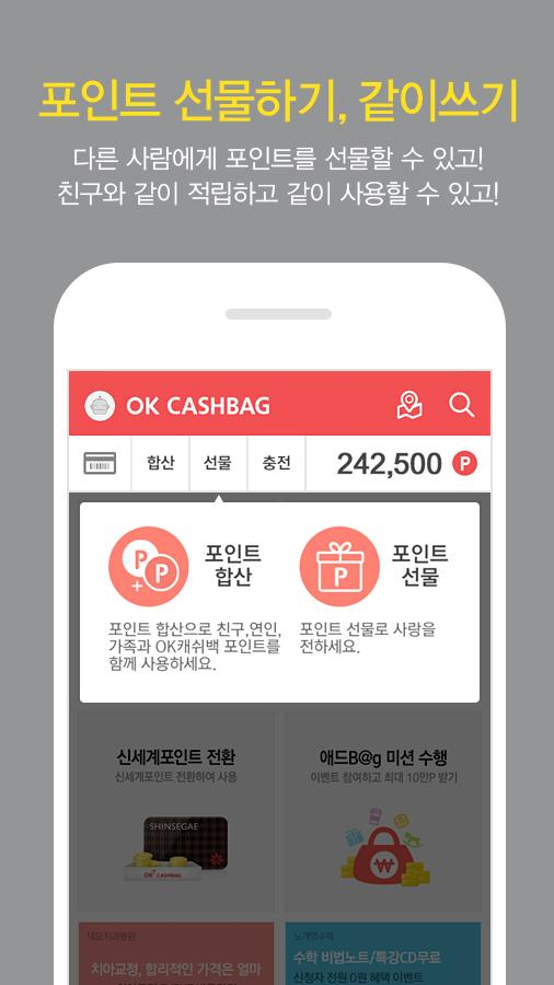 OK캐쉬백 [언제 어디서나 누리는 포인트생활] - screenshot