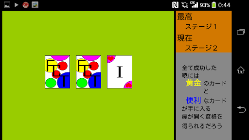 超能力開発遊技/透視 Spil (APK) gratis downloade til Android/PC/Windows screenshot
