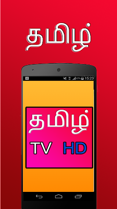 Page 11 : Best android apps for star vijay - AndroidMeta