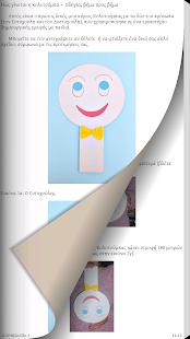Ο μαγικός κύριος Κολ…, Μ.Χατζή - screenshot thumbnail