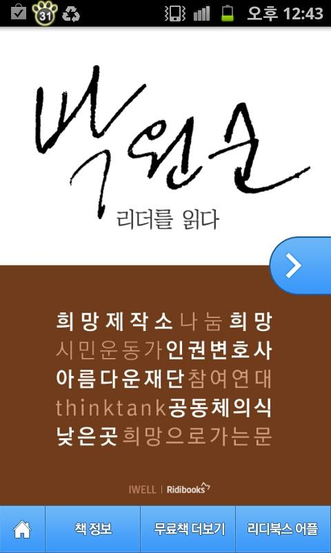박원순 - 리더를 읽다 시리즈(무료책) - screenshot