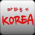 따라쓰기 - 한국어 icon