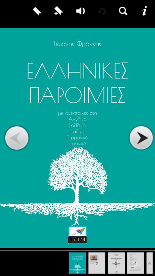 Ελληνικές Παροιμίες, Γ.Φράγκας - screenshot