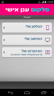 סלקום ענן אישי - screenshot