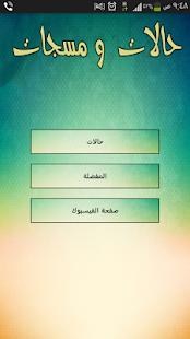 App اجمل حالات واتساب - جديد 2015 APK for Windows Phone