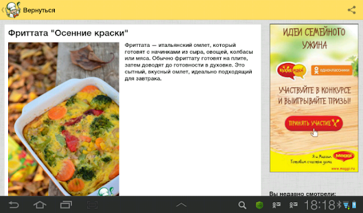 Recipes in Russian- screenshot thumbnail