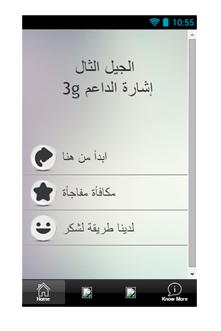 3G إشارة الداعم دليل