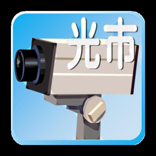 光市ライブカメラ 媒體與影片 App Store-癮科技App