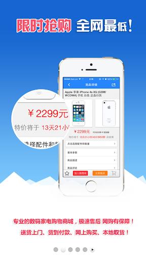 購物必備免費app推薦|新疆商城線上免付費app下載|3C達人阿輝的APP