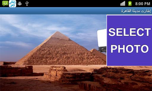 Cairo City Photo Frames