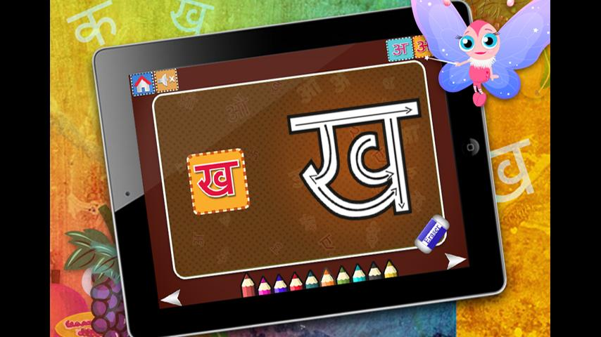 iTeach Hindi- screenshot