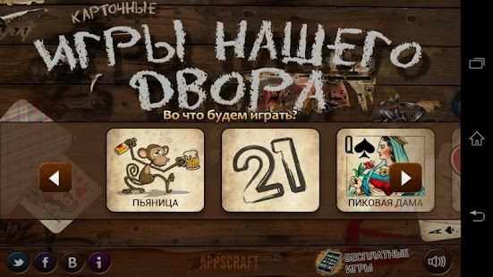 Russian Card Games- screenshot thumbnail